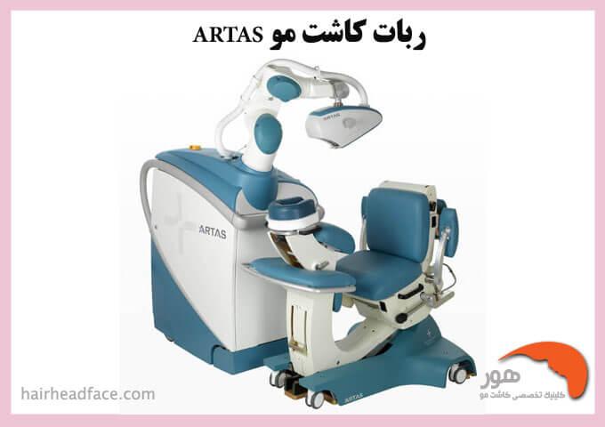 کاشت مو با ربات آرتاس